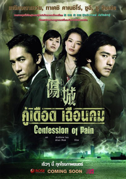 Confession Of Pain-Poster-web5.jpg
