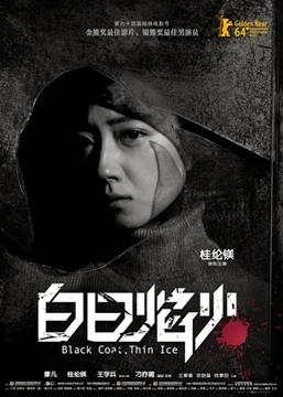 白日焰火 (Black Coal, Thin Ice) poster
