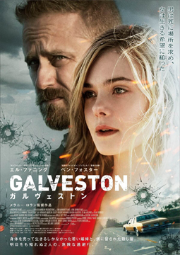 Galveston-Poster-web3.jpg