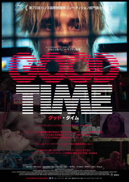 Good Time-Poster-web3.jpg