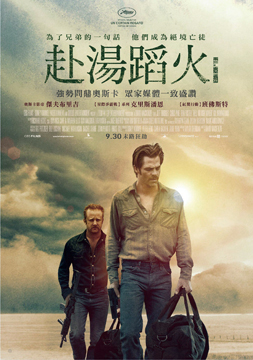 Hell or High Water-Poster-web2.jpg