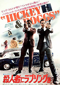 Hickey and Boggs-Poster-web3.jpg