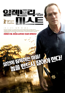 In The Electric Mist-Poster-web5.jpg