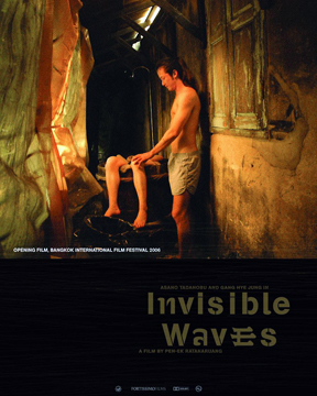 Invisible Waves-Poster-web2.jpg