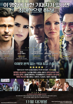 The Counselor-Poster-web4.jpg