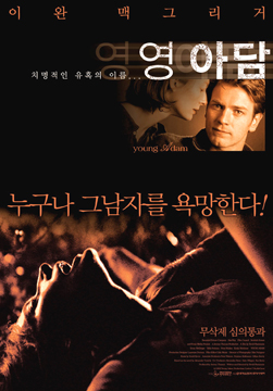 Young Adam-Poster-web2.jpg